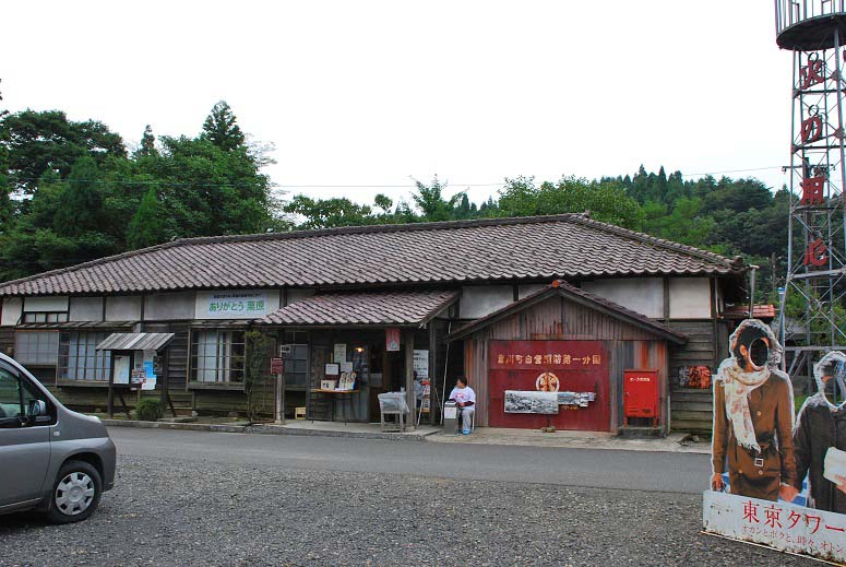 旧細倉鉱山の佐野社宅解体: 東北...